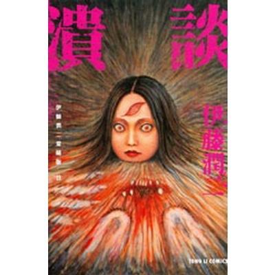 伊藤潤二愛藏版(11)潰談(全)