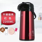 熱水瓶 五月花氣壓式熱水瓶家用保溫壺玻璃內膽保溫瓶大容量暖壺保溫水壺T 萬聖節