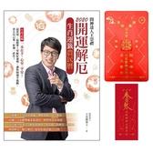 (二手書)2020問神達人王崇禮 開運解厄生肖運籤農民曆