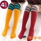 4雙 兒童襪子女童長筒襪純棉秋冬加厚襪過膝中筒堆堆襪【淘嘟嘟】