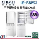 【新莊信源】385L【CHIMEI 奇美 三門變頻節能冰箱】UR-P38VC1