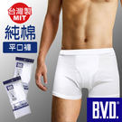 BVD 純棉平口褲 ~DK襪子毛巾大王