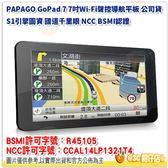 PAPAGO GoPad 7 7吋Wi-Fi聲控導航平板 公司貨 S1引擎圖資 國道千里眼 NCC BSMI認證