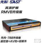 DVD播放器PDVD-788高清家用影碟機CD VCD DVD EVD兒童迷你播放器 ZJ5971【潘小丫女鞋】