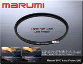 ★相機王★ 配件Marumi DHG 62mm Lens Protect 保護鏡﹝全新上市﹞