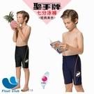 【聖手 Sain Sou】男童七分泳褲 魟魚 及膝泳褲 男孩泳衣 黑黃 / 藍橘 原價620元