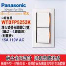 《Panasonic國際牌》星光系列WT...