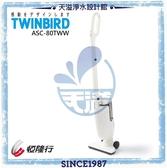 【日本TWINBIRD】強力手持直立兩用吸塵器【亮白ASC-80TWW】【低重心結構,可直立收納】