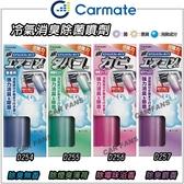 【愛車族】日本CARMATE 銀離子 消臭除菌空調循環除臭噴劑-四種選擇  無香 薄荷 浴香 麝香