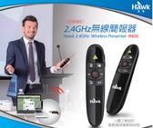 Hawk R400 2.4GHz 無線簡報器