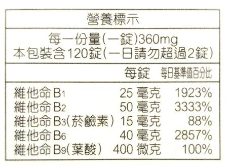 渡邊 口健美5B糖衣錠 120粒【德芳保健藥妝】