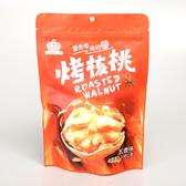 【廣融】烤核桃(五香味) 108g