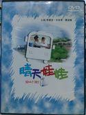 挖寶二手片-J05-001-正版DVD*華語【晴天娃娃】-蕭淑慎*范植偉*李康宜