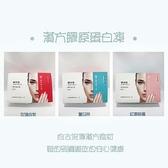 【美惑】漢方膠原蛋白凍單一盒