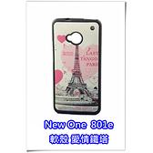 htc New One (M7) 801e 手機殼 軟殼 保護套 07 愛情鐵塔