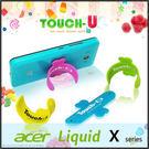 ◆TC-01 TOUCH-U 矽膠手機支架/固定架/懶人支架/ACER Liquid X1