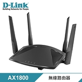 【D-Link 友訊】DIR-X1860 AX1800 Wi-Fi 6 雙頻無線路由器 【贈除濕袋】