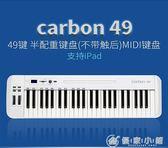 carbon49鍵 61鍵 半配重鍵盤琴 MIDI鍵盤 支持IPAD 優家小鋪