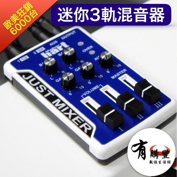 【有購豐】Makerhart Just Mixer - 迷你3軌混音器 小型混音器 混音器