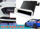 福特 FOCUS MK4 專用 直上型 進氣大嘴巴 白色 進風口 絕不脫膠 主動式進氣大嘴巴 加強散熱效果