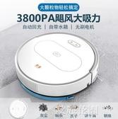 家用全自動智慧掃地機器人吸小米粒吸塵器掃拖地機三合一體QM『艾麗花園』