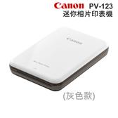 (多功能收納小包)3C LiFe CANON PV-123 迷你相片印相機 藍芽連接 相印機 APP連接 (灰色款) 台灣公司貨