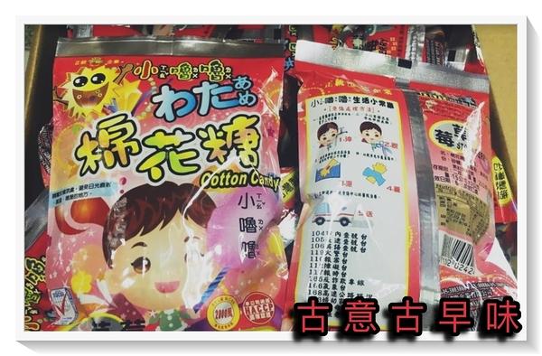 古意古早味 小嚕嚕 棉花糖 (草莓口味x20公克x24包裝) 懷舊零食  海德威 隨手小包裝 糖果