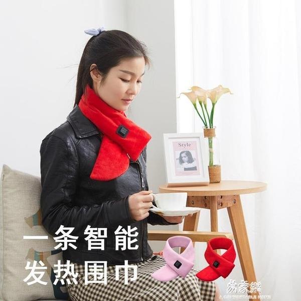 發熱圍巾護頸頸椎熱敷智能防寒保暖加熱圍脖護頸神器禮物USB供電牛年新年全館免運