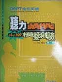 【書寶二手書T7/語言學習_QXC】全民英檢中級聽力模擬測驗,2/e(附CD)_洪宏齡