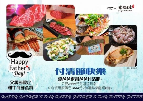 【禧福水產】父親節和牛海鮮套餐/快來幫爸爸付清吧◇$特價2999元免運◇日本和牛/生蠔/軟絲/龍蝦