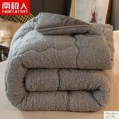 南極人羊羔絨被子冬被加厚保暖冬季單雙人學生宿舍棉被褥春秋被芯 怦然心動