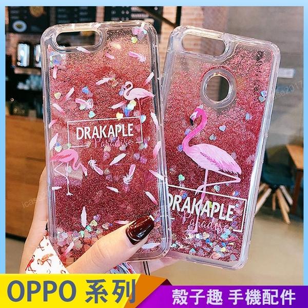 夏日紅鶴 OPPO A53 A72 A31 A9 A5 2020 流沙手機殼 卡通手機套 粉色火焰鳥 全包邊軟殼 防摔殼