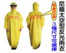 反光雨衣 含代客印字 尼龍太空型 前面全開 3種尺寸 辦公大樓警衛 學校安親班導護 公司 家庭