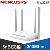 【南紡購物中心】Mercusys 水星 MW325R 300Mbps 加強型 無線N 路由器