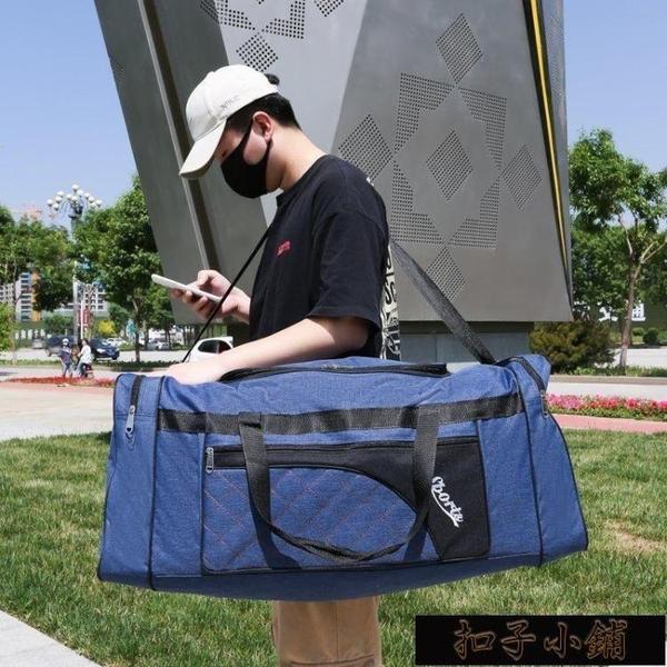 旅行包超大容量旅行包手提帆布包男女打工裝衣服被子行李袋單肩收納搬家【全館免運】