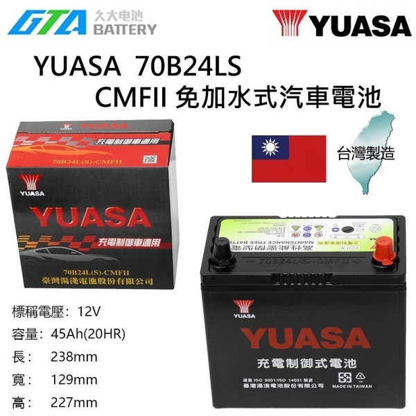 【久大電池】 YUASA 湯淺電池 70B24LS 免保養 汽車電瓶 MUGEN ESTIMA AERA CR-V