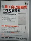 【書寶二手書T3/財經企管_OCH】幫員工自己變優秀的神奇領導者_陳朝益