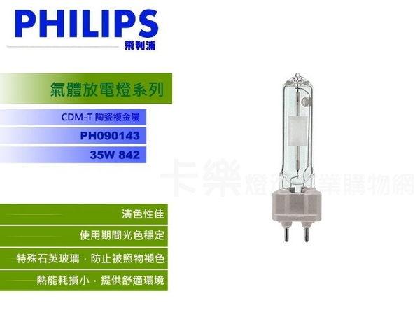 PHILIPS飛利浦 CDM-T 35W 842 陶瓷複金屬燈  PH090143