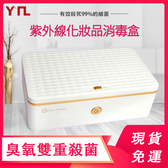 (快出)紫外線消毒盒【現貨】臭氧99%殺菌便攜式 內衣消毒盒