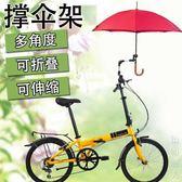 自行車撐傘架x120102升級版電動車不銹鋼遮陽傘架童車雨架 街頭潮人