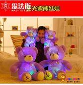 紫色薰衣草熊公仔發光錄音毛絨玩具布娃娃玩偶生日禮物 魔法街
