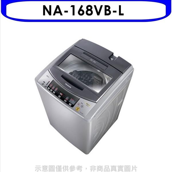 Panasonic國際牌【NA-168VB-L】15公斤單槽洗衣機