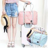 旅行便攜折疊手提袋輕便衣服收納包單肩包大容量待產包可套行李箱 創意家居生活館