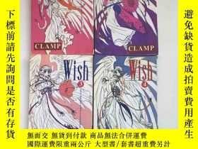 二手書博民逛書店CLAMP罕見wish 1-4全Y398783 CLAMP 中國