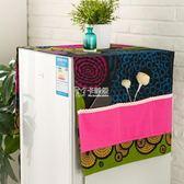 洗衣機防塵套 歐式單門雙開門冰箱防塵罩收納袋多用途蓋布滾筒式棉麻洗衣機蓋巾 卡菲婭