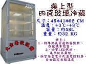 四面玻璃冷藏展示櫃/桌上型冷藏櫃/點心飲料專用櫃/58/單門冷藏展示櫃/冷藏冰箱/熱風除霧/大金