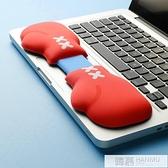 拳擊手套硅膠機械鍵盤手托護腕滑鼠墊可愛舒適掌托腕托辦公手腕蘋果筆記本支架 夏季新品
