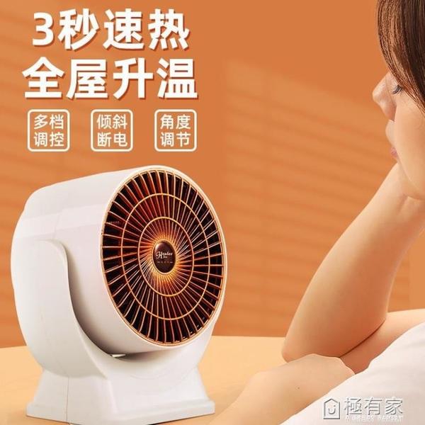 【雅虎嚴選】新款迷你車載暖風機家用桌面取暖器熱風跨境電暖器小型無葉電暖氣 極有家