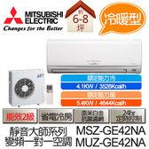 MITSUBISHI 三菱 靜音大師 變頻 冷暖 分離式 空調 冷氣 MSZ-GE42NA / MUZ-GE42NA (適用坪數6-8坪、3526kcal)
