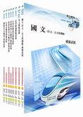 【鼎文公職】7P80-鐵路特考員級(事務管理)模擬試題套書(贈題庫網帳號、雲端課程)